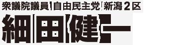 細田健一 衆議院議員 自由民主党 新潟2区