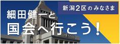 新潟2区のみなさま 細田健一と国会に行こう!