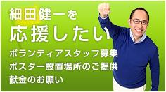 細田健一を応援したい ボランティアスタッフ募集 ポスター設置場所のご提供 献金のお願い