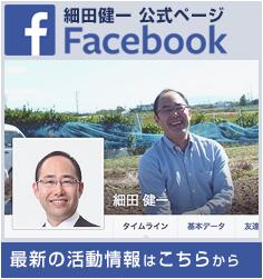 細田健一 公式 Facebookページ
