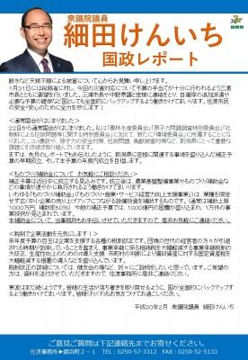 国政レポート佐渡2月JP