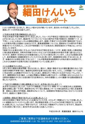 国政レポート柏崎4月.pptx
