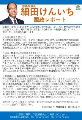 国政レポート西蒲8